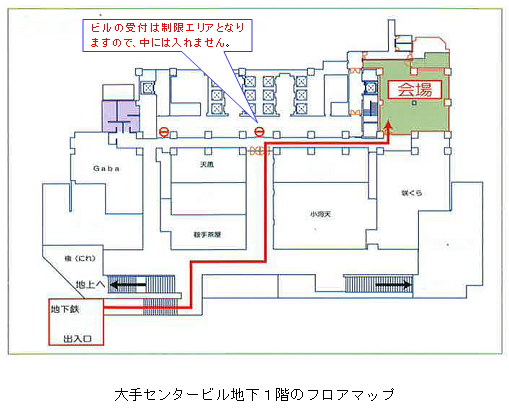 大手センタービル地下1階のフロアマップ