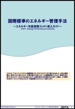 「国際標準のエネルギー管理手法」画像