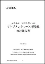 「エネルギーマネジメントのマネジメントレベル標準化検討報告書」画像