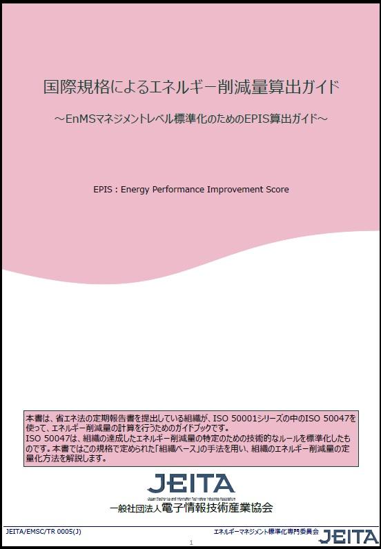 国際規格によるエネルギー削減量算出ガイド 〜EnMSマネジメントレベル標準化のためのEPIS算出ガイド〜」画像